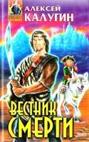 Калугин Алексей Вестник смерти 5-04-004402-х