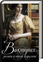 Гудвин Дэйзи Виктория: роман о юной королеве 978-617-12-2560-2