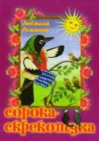 Романюк Людмила Сорока-скрекотуха 978-966-693-213-9