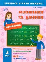 Климишена Ольга Множення та ділення. 2 клас 978-966-284-227-2