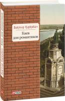 Виктор Киркевич Киев для романтиков 978-966-03-7452-2