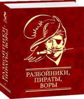 Фельдман Евгений Разбойники, пираты, воры 978-966-03-5405-0