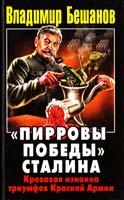 Бешанов Владимир «Пирровы победы» Сталина: Кровавая изнанка триумфов Красной Армии 978-5-9955-0343-9