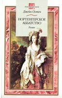 Остен Джейн Нортенгерское аббатство 5-17-004806-8