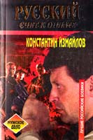 Измайлов Константин Русский. Счет к оплате 5-264-00110-3
