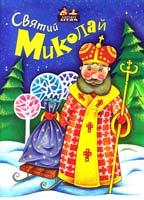 Упорядник І. Лемко Святий Миколай 978-617-629-113-8