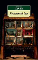 Ибсен Генрик Кукольный дом 978-5-389-16192-4