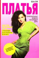Ермакова Светлана Шьем платья. Оригинальные модели на каждый день 978-5-386-05382-6