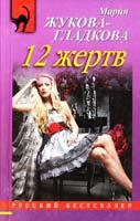 Жукова-Гладкова Мария 12 жертв 978-5-699-66540-2