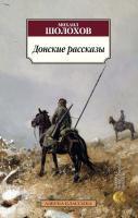 Шолохов Михаил Донские рассказы 978-5-389-09498-7