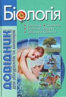 Прокопенко Біологія: Довідник для абітурієнтів та школярів 966-7543-68-4, 978-966-7543-68-6