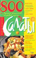 Ландовска Анна Салаты. 800 лучших рецептов мировой кухни 978-966-338-177-0
