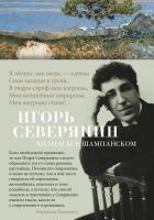 Северянин Игорь Ананасы в шампанском 978-5-389-16839-8