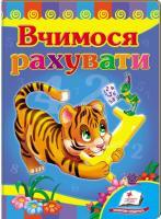 Возіянов Микола Вчимося рахувати. (картонка) 978-966-913-016-7