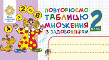 Беденко Марко Васильович Повторюємо таблицю множення із задоволенням. 2 клас. НУШ 2005000014567