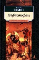 Клаус Манн Мефистофель 5-267-00178-3