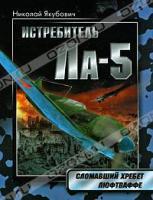 Николай Якубович Истребитель Ла-5. Сломавший хребет Люфтваффе 978-5-699-32604-4