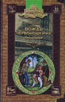 О. Генрі Вождь червоношкiрих: Оповiдання 966-8182-11-1