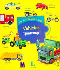 My first English words. Vehicles / Транспорт  978-617-7198-33-7