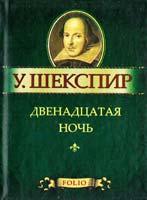 Шекспир Уильям Двенадцатая ночь, или Как вам угодно 978-966-03-5362-6