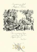 Крамар Ростислав Русланович Ілюстрації до творів М.Гоголя. Календар 2016 2005000005763