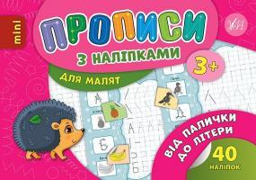 Столяренко А. В. Від палички до літери 978-966-284-687-4
