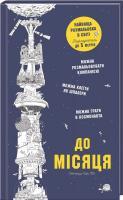 Юн Сара До Місяця: Найвища розмальовка в світі 978-617-12-1657-0