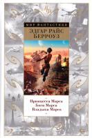 Эдгар Райс Берроуз Принцесса Марса. Боги Марса. Владыка Марса 978-5-389-10675-8