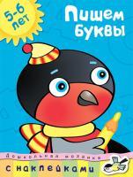 Земцова Ольга Пишем буквы (5-6 лет) 978-5-389-00028-5