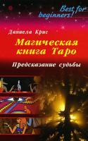 Даниела Крис Магическая книга Таро. Предсказание судьбы 978-5-9684-1080-1