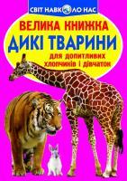 Зав'язкін Олег Велика книжка. Дикі тварини 978-617-7352-58-6