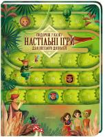 Ленг Анна Подорож у казку. Настільні ігри для веселого дозвілля 978-617-7563-90-6