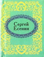Сергей Есенин Сергей Есенин 978-966-03-5153-0