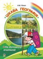 Пілат Надія Миколаївна Цікава географія: На допомогу вчителю. 978-966-10-0087-1