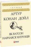 Артур  Конан Дойль Як Ватсон навчався хитрощів 978-966-03-8390-6