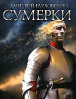 Дмитрий Глуховский Сумерки 978-5-903396-13-9