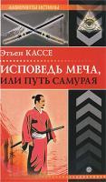 Этьен Кассе Исповедь меча, или Путь самурая 978-5-9684-1452-6
