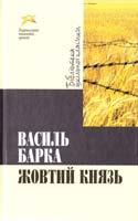 Барка Василь Жовтий князь 978-617-592-136-4