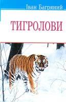 Багряний Іван Тигролови 978-617-07-0121-3