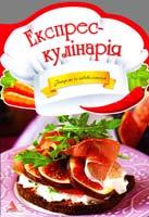 Жадан Людмила Експрес-кулінарія 978-617-594-820-0