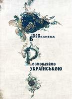 Вихованець Іван Розмовляймо українською : мовознавчі етюди 978-617-615-014-5