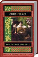 Чехов Антон Чайка. Три сестры. Вишневый сад 978-5-699-96756-8