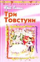 Олеша Юрій Три Товстуни 966-661-659-9