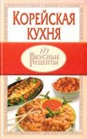 Авт.-сост. Юлия Ли Корейская кухня 966-596-607-3