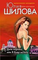 Шилова Юлия Витальевна Дитя порока, или Я буду мстить 978-5-699-29156-4