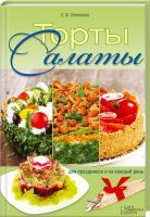 Семенова Светлана Торты-салаты для праздников ина каждый день 978-617-12-0112-5