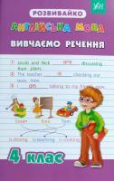 Чіміріс Юлія Англійська мова. Вивчаємо речення. 4 клас...  978-966-284-275-3