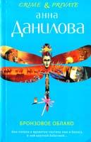 Данилова Анна Бронзовое облако 978-5-699-44381-9
