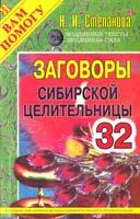 Степанова Наталья Заговоры сибирской целительницы. Выпуск 32 978-5-386-04710-8