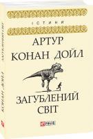 Артур  Конан Дойль Загублений світ 978-966-03-8467-5